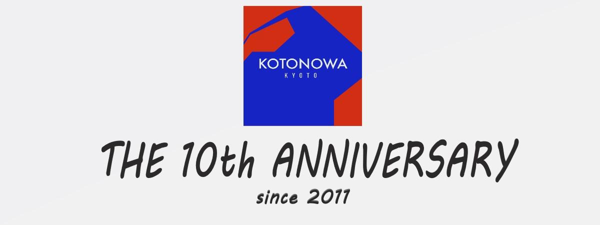コトノワ10周年