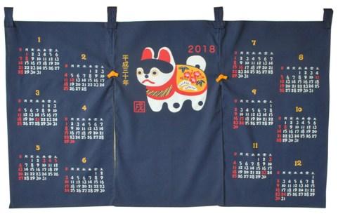 2018年カレンダーのれん 戌
