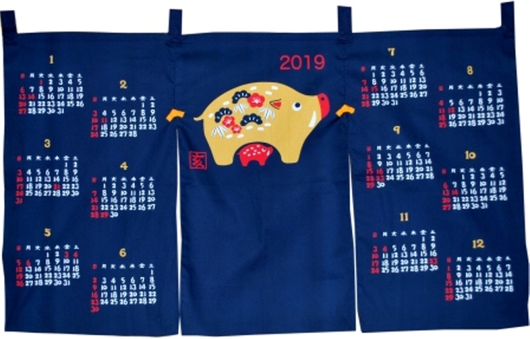 2019カレンダーのれん 亥