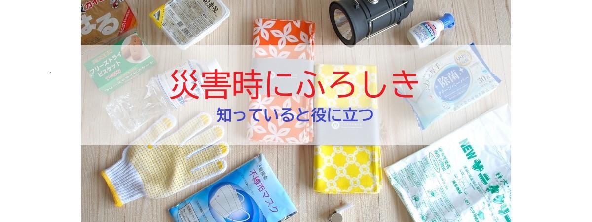 風呂敷で簡単に作れるエコバッグ あずま袋