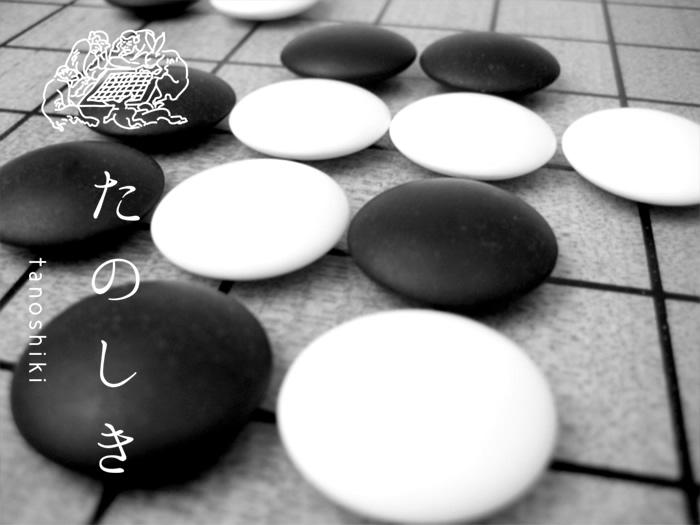 たのしき 碁 タイトル