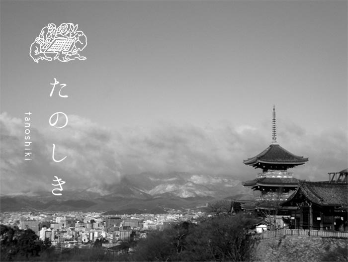 京都碁盤の目 タイトルイメージ