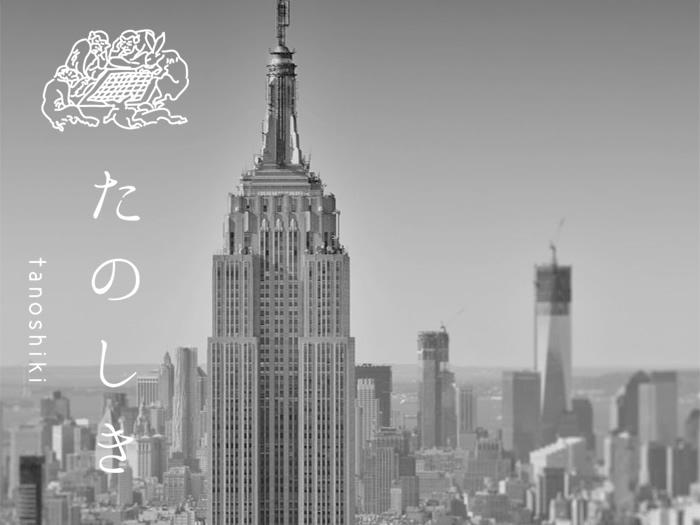 NY碁盤の目 タイトルイメージ